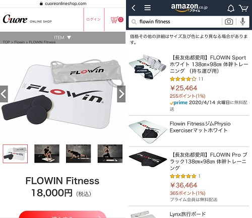 FLOWIN Fitness最安値