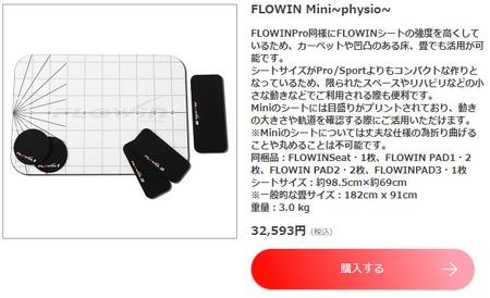 FLOWINの最安値は?楽天やアマゾンで購入できるの?
