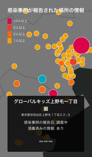 ニュースダイジェストのアプリは新型コロナウィルスの感染場所が見れる